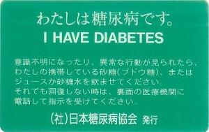 糖尿病IDカード